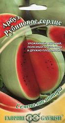 Арбуз Рубиновое сердце 1гр автор.