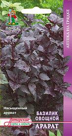 Базилик Арарат (А) 0,5гр/Аптека на грядке