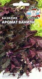 Базилик Аромат Ванили 0,1гр