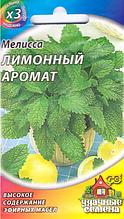 Семена. Мелисса «Лимонный аромат», 0,1 г