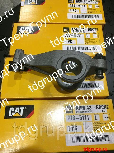 278-5111 коромысло CAT