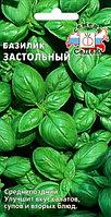Базилик Застольный  0,5гр