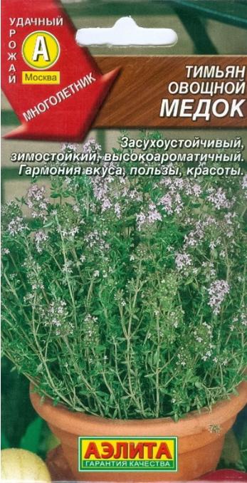 Семена. Тимьян овощной «Медок», 0,2 г