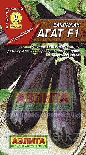 Баклажан Агат F1 0,2гр