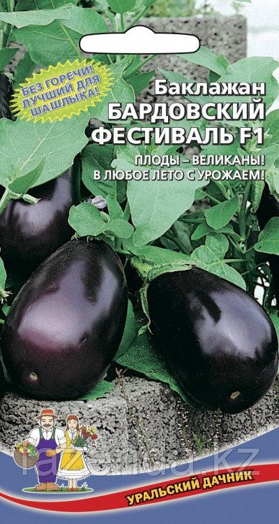 Баклажан Бардовский Фестиваль F1 20 шт