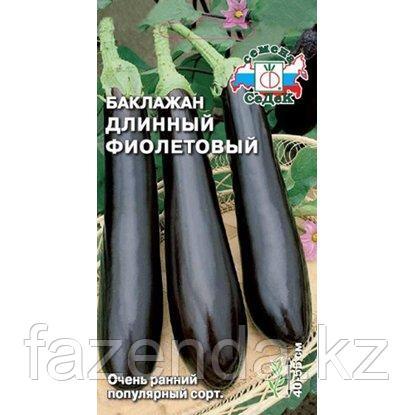 Баклажан Длинный Фиолетовый 0,3гр