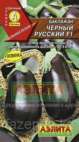 Баклажан Черный русский F1 0,2гр