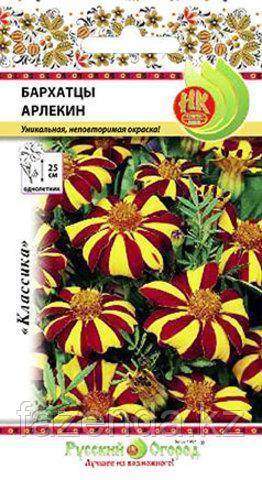 Бархатцы Арлекин 0,2-0,4гр/25шт