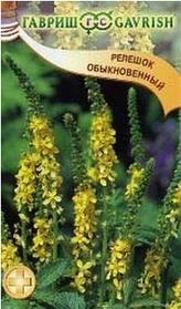 Семена. Репешок обыкновенный (5 штук)