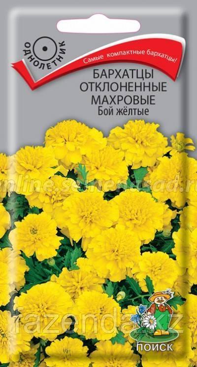Бархатцы Бой желтые махровые отклоненные 0,4гр