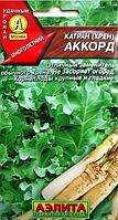 Семена. Катран (хрен) «Аккорд», 0.3 г