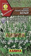 Семена. Иссоп лекарственный «Белый», 0,1 г