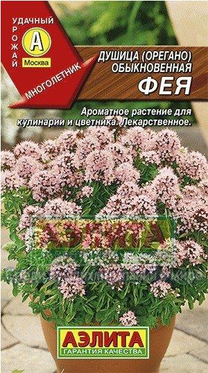 Семена. Душица обыкновенная «Фея», 0,05 г