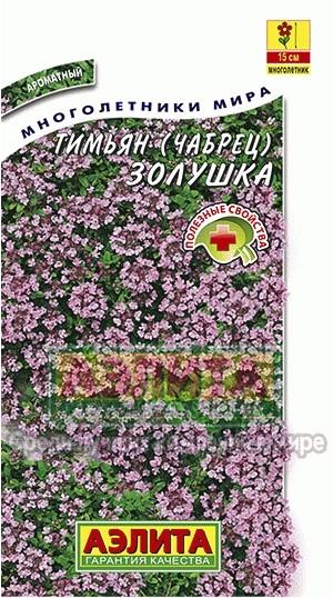 Тимьян «Золушка», 0,02 г