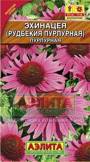 Семена. Эхинацея пурпурная (Рудбекия пурпурная), 0,2 г