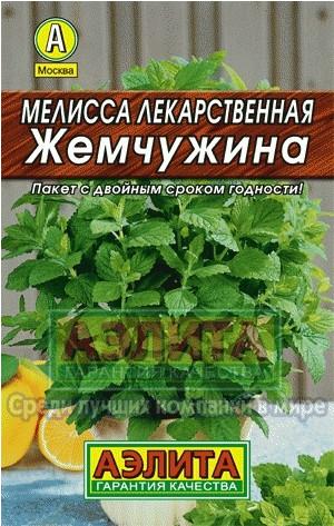 Мелисса лекарственная «Жемчужина», 0,1 г