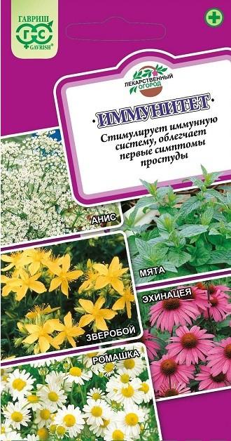 Семена. Лекарственный огород «Иммунитет», 0,7 г