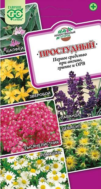 Набор семян «Простудный» (6 вкладышей)