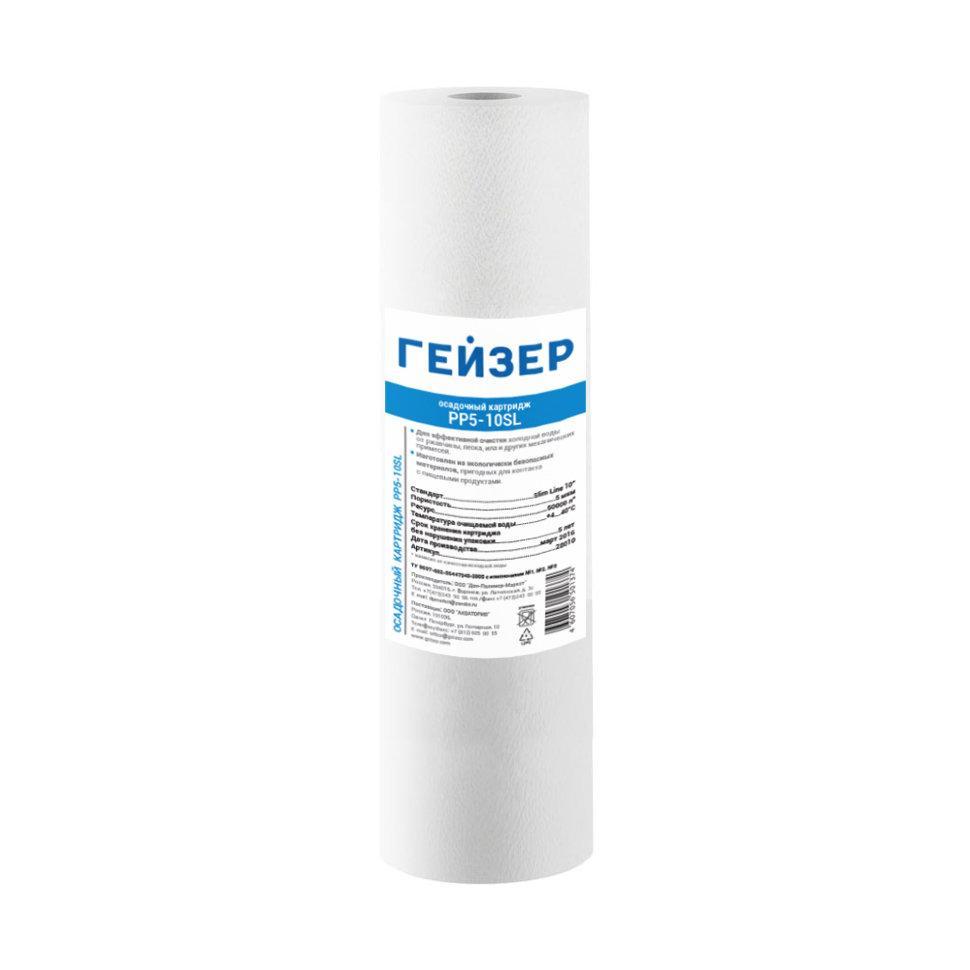 Картридж PP 5 - 10SL (холодная вода)