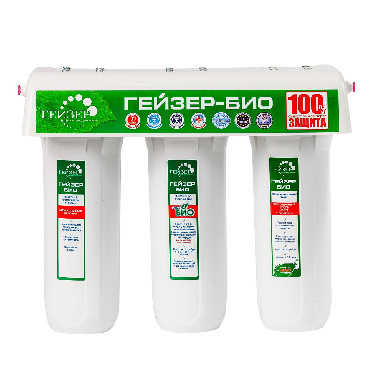 Фильтр Гейзер 3 Био 321 (для жесткой воды) (Стандарт)