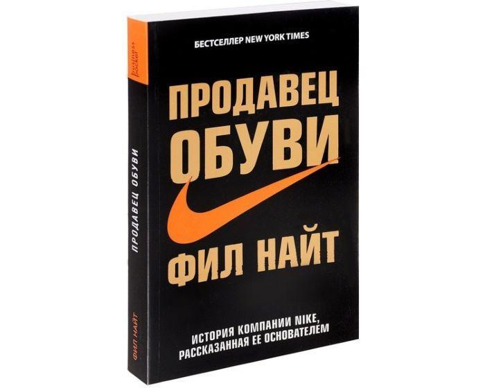 Найт Ф.: Продавец обуви. История компании Nike, рассказанная ее основателем