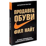 Найт Ф.: Продавец обуви. История компании Nike, рассказанная ее основателем, фото 2