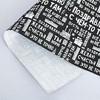 Бумага упаковочная крафтовая «Поздравляю», 50 × 70 см, фото 1