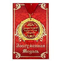 """Медаль на открытке """"Родителям в день юбилея свадьбы"""", фото 1"""