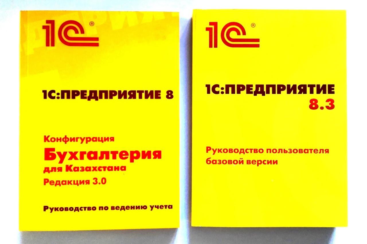 Книги по 1С-Бухгалтерия 8.3