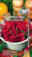 Перец острый Клюв Сокола 0,2-0,5гр