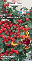 Перец кустарниковый Шары 0,1гр