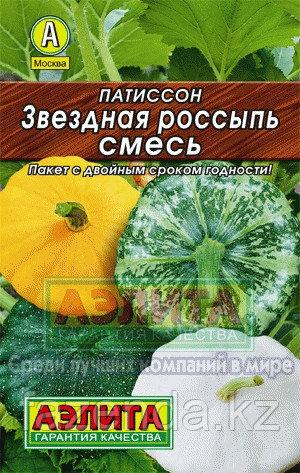 Патиссон Звездная россыпь смесь 1гр