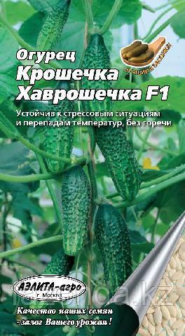 Огурец Крошечка Хаврошечка 10шт/0,3гр