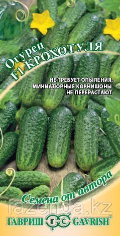 Огурец Крохотуля F1 10 шт автор