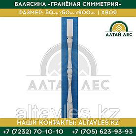 Балясина «Гранёная Симметрия» | 50*50*900 | Хвоя