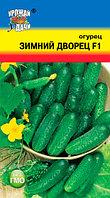 Огурец Зимний Дворец F1 0,3 гр