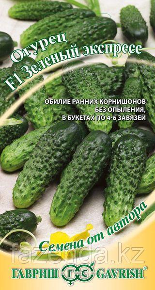 Огурец Зеленый экспресс F1 10шт