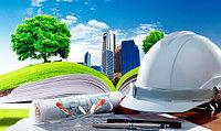 Разработка разделов охраны окружающей среды (ОВОС)