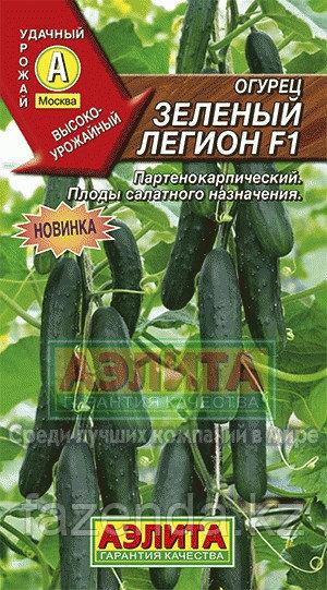 Огурец Зеленый легион F1 0,25гр