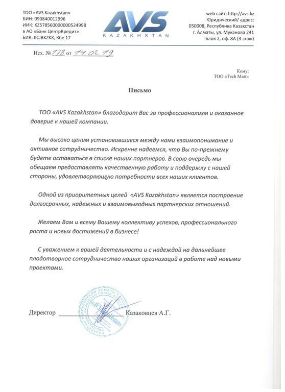 AVS Kazakhstan