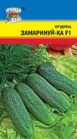 Огурец Замаринуй-ка F1 0,25-0,3гр