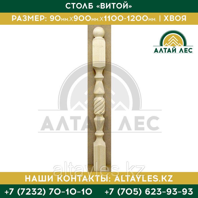 Столб «Витой» | 90*90*1100-1200 | Хвоя