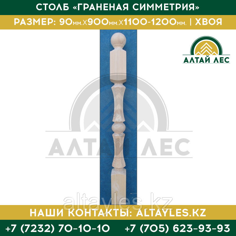 Столб «Гранёная Симметрия» | 90*90*1100-1200 | Хвоя