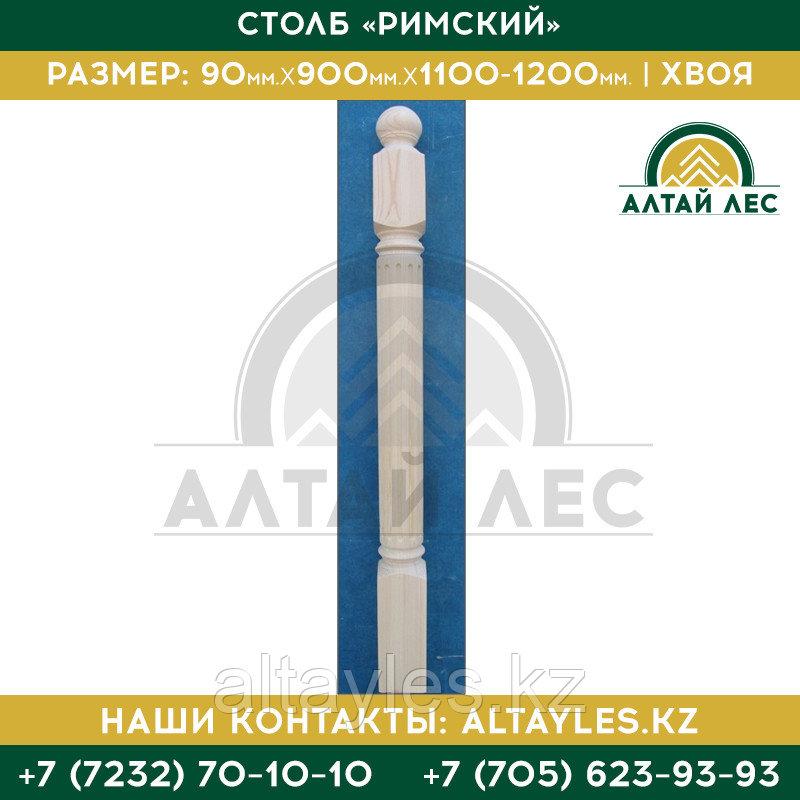 Столб «Римский» | 90*90*1100-1200 | Хвоя