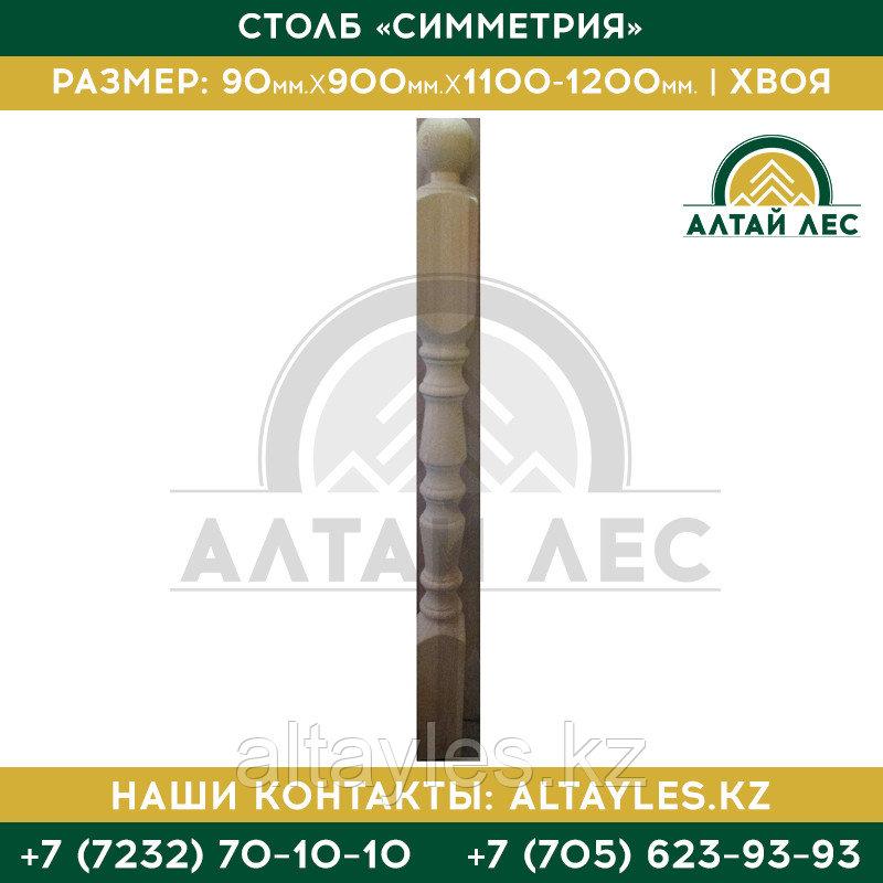 Столб «Симметрия» | 90*90*1100-1200 | Хвоя