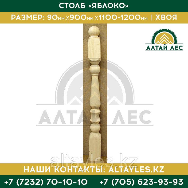 Столб «Яблоко» | 90*90*1100-1200 | Хвоя