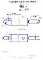 Гидроцилиндр подъема задней крышки КО-510.01.09.000