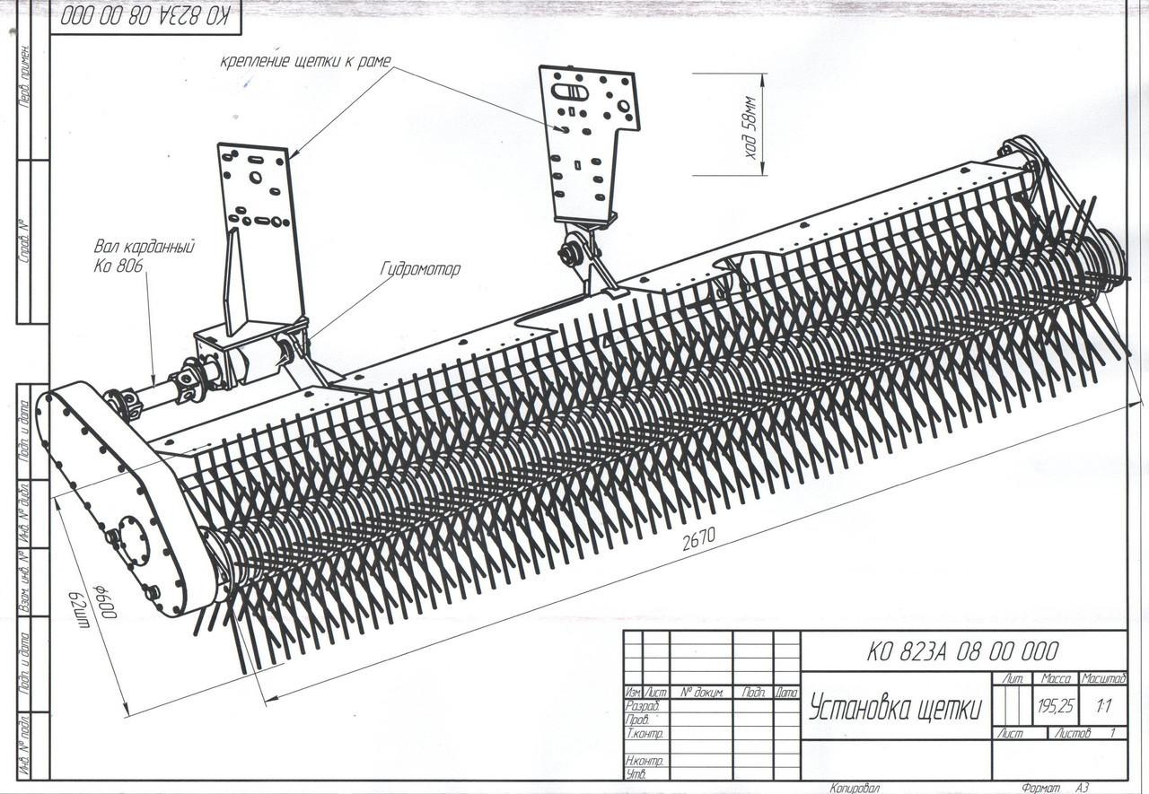 Установка щётки КО-823А.08.00.000 (в сборе с дисками щёточными и валом)