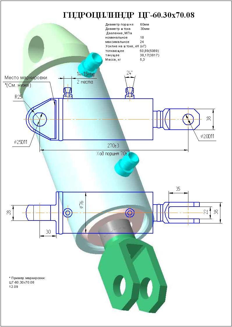 Гидроцилиндр щётки  ЭД 405-40.04.000