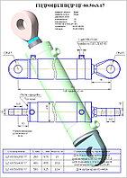 Гидроцилиндр аутригера ЦГ80.50х560.17